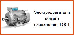 электродвигатель 380
